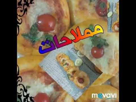 طبخ ليلي الجزائرية مملحات لي رمضان كريم بعجمةسوفلي وصفة في صندوق الوصف Youtube Pops Cereal Box Cereal Pops Cereal Box