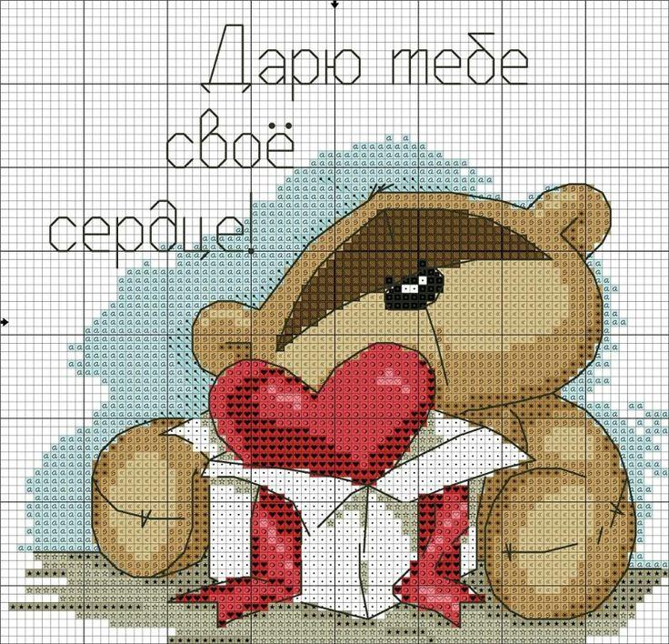 Днем, медвежонок поздравления схемы вышивки