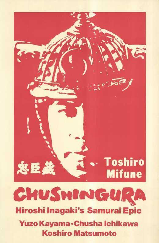 1962......L'histoire des 47 Ronin est l'une des plus célèbres de tout le pays. Adaptée maintes fois au cinéma, mais également au kabuki et en séries télévisées, le récit légendaire est porté sur le grand écran dès 1910-1917 . Il faudra cependant attendre 1962 et l'adaptation de Hiroshi Inagaki, Chûshingura, pour qu'il soit découvert du public occidental, notamment grâce à Toshiro Mifune, déjà connu du public pour ses rôles récurrents dans les films d'Akira Kurosawa. .........