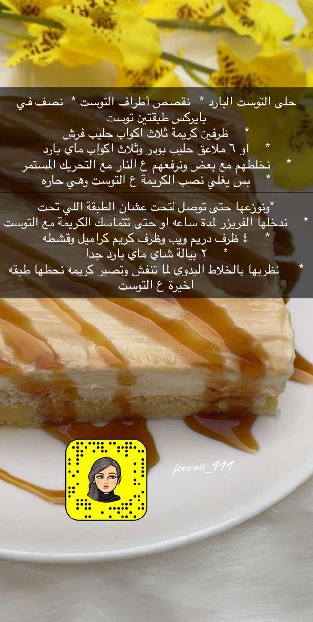 حلى التوست البارد Recipes Dessert Recipes Arabic Food