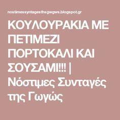ΚΟΥΛΟΥΡΑΚΙΑ ΜΕ ΠΕΤΙΜΕΖΙ ΠΟΡΤΟΚΑΛΙ ΚΑΙ ΣΟΥΣΑΜΙ!!! | Νόστιμες Συνταγές της Γωγώς