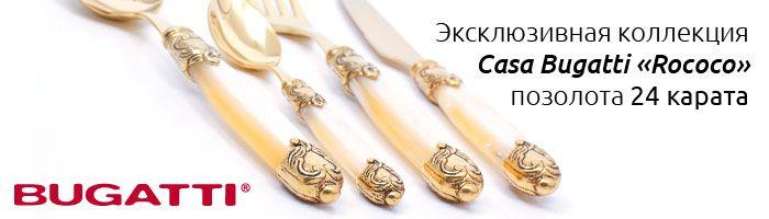 """Эксклюзив! — Набор столовых приборов Casa Bugatti """"Rococo Ivory Gold"""" 24 предмета на 6 персон золото 24 карата"""