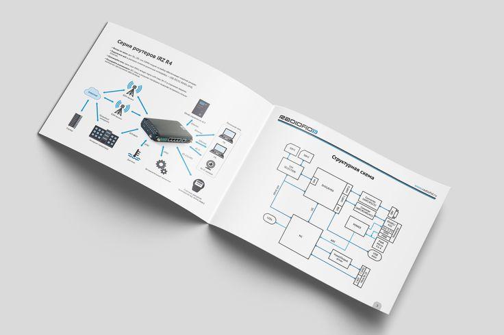 Презентации устройств и решений Радиофид Системы