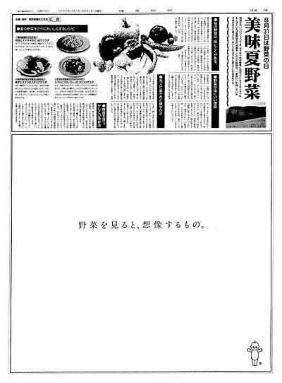 佐々木宏、谷山雅計、箭内道彦が語る「新聞広告を元気にする方法」(後編) —「読売広告大賞」が変わる— クリエイティブ ojo