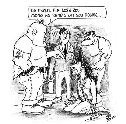 Rizopoulos Post: Ελληνικά Κόμικς #1