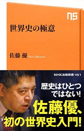 世界史の極意 (NHK出版新書 451)   佐藤 優 http://www.amazon.co.jp/dp/4140884517/ref=cm_sw_r_pi_dp_vc3zwb1XCQ26K