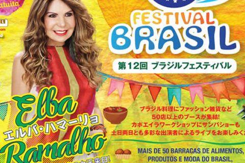 Confira informações do XII Festival Brasil 2017. O evento será realizado nos dias 15 e 16 de julho, no Parque Yoyogi, em Tóquio.