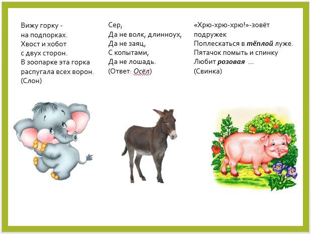 """Проект """"Имена прилагательные в загадках"""" :: Страна Школярия"""