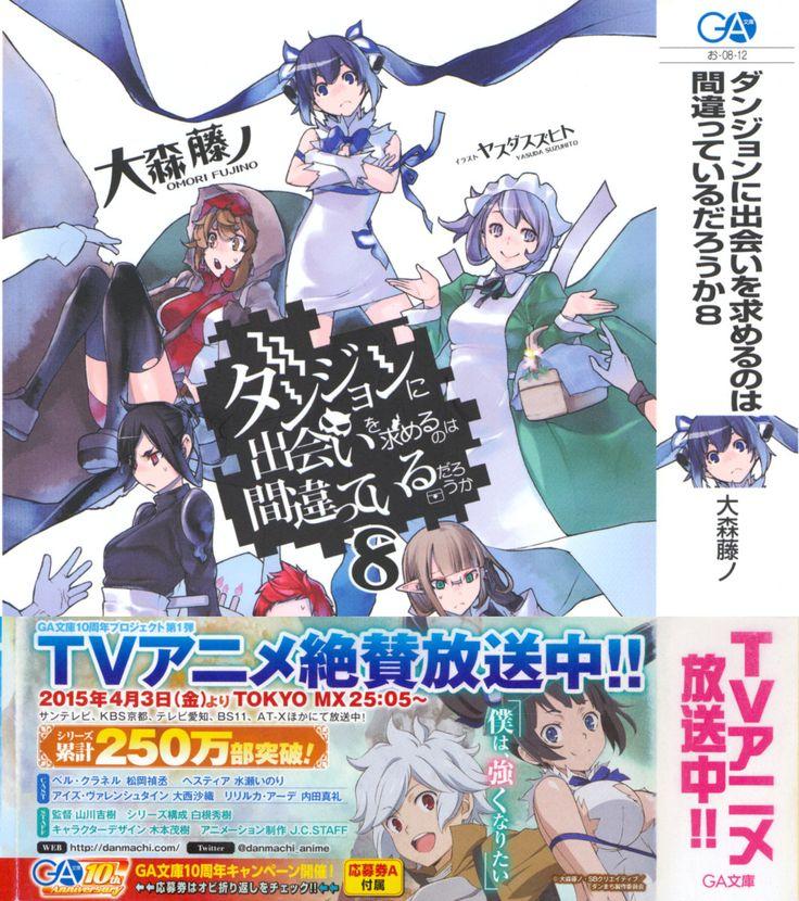BZland - International Manga Website - [Suzuhito Yasuda&OOMORI Fujino] Dungeon ni Deai o Motomeru no wa Machigatte Iru Darou ka Vol.8 [RAW] Volume 8