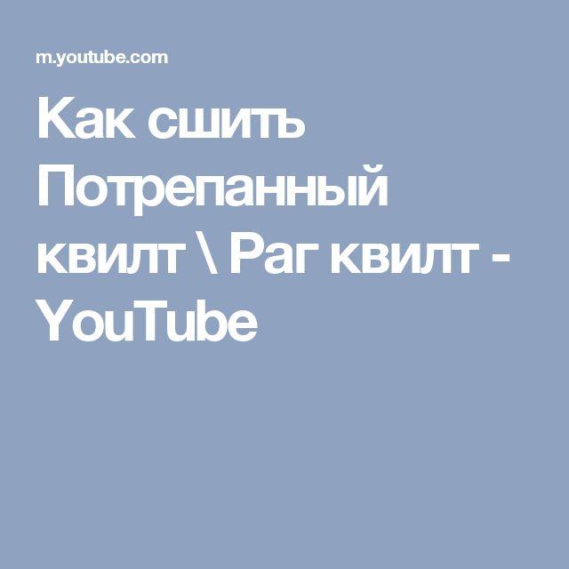 Как сшить Потрепанный квилт \ Раг квилт - YouTube