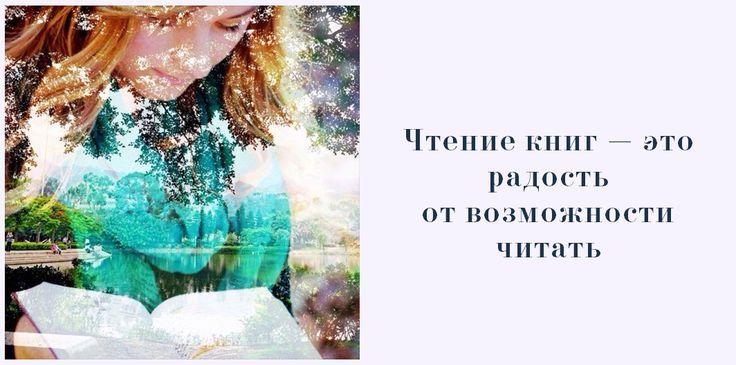 Чтение книг — это радость от возможности читать  (vk.com/book_series)