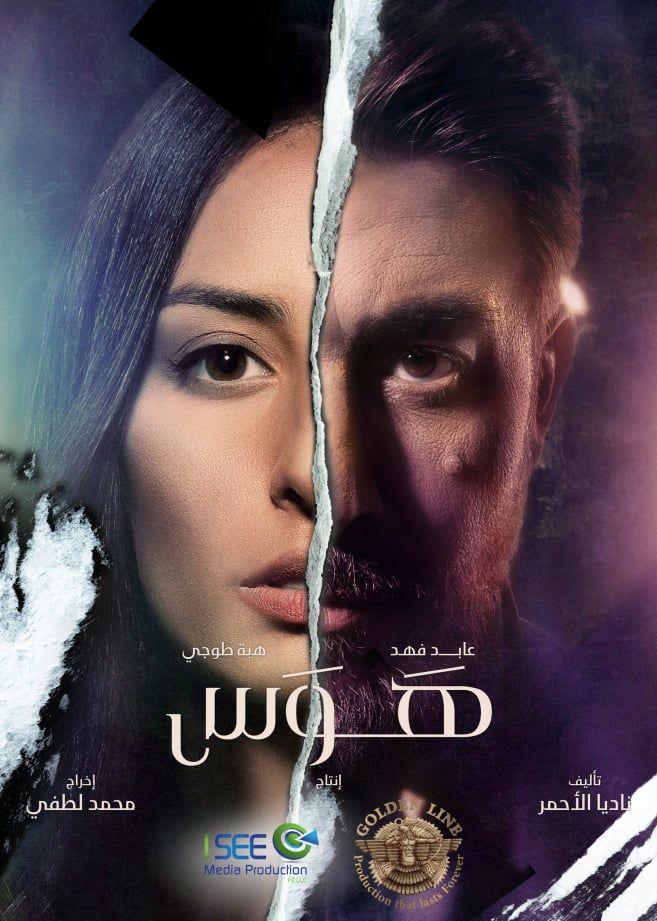 Pin On أفضل مسلسلات رمضان 2020 اللبنانية و السورية