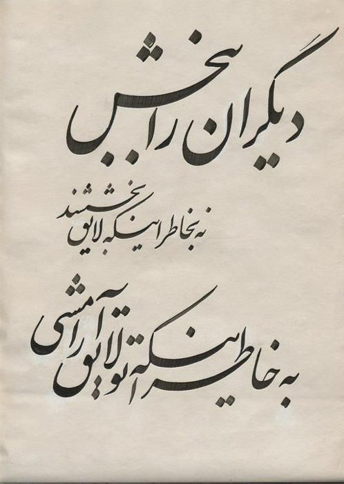 """Persian calligraphy: """"Forgive others, not because they deserve forgiveness, but because you deserve peace."""""""