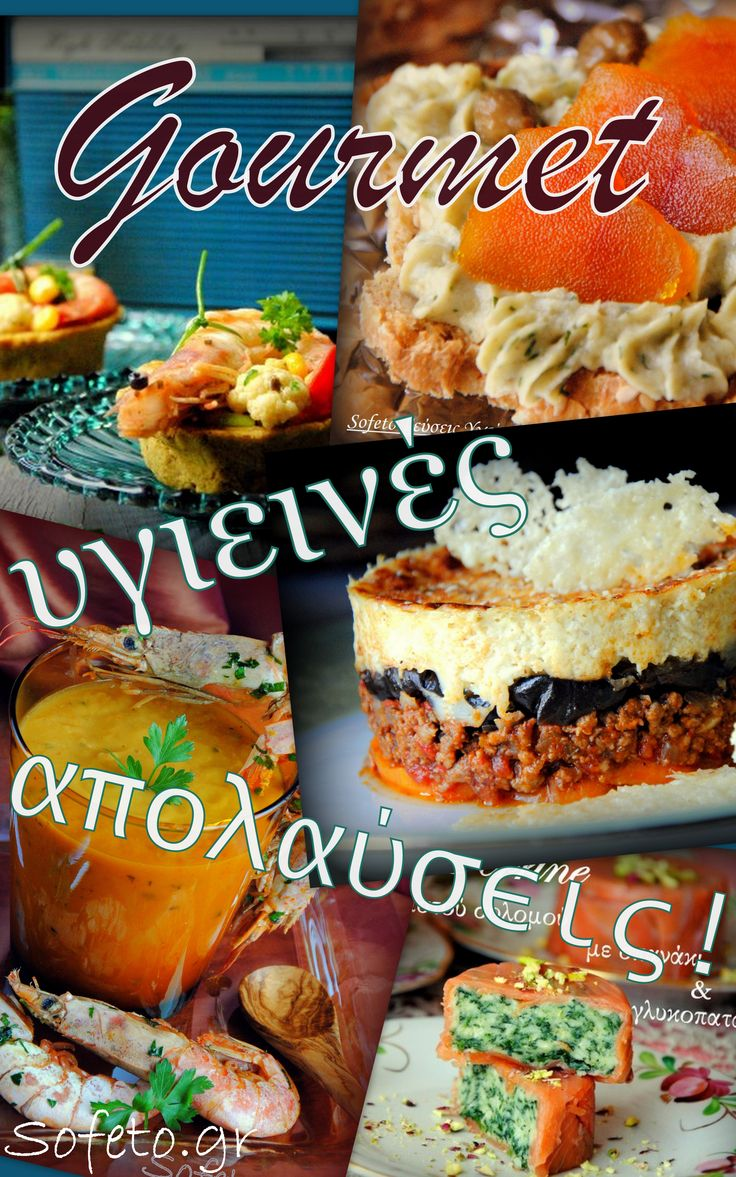 Gourmet υγιεινές απολαύσεις!