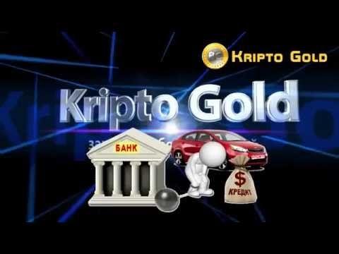 Kripto Gold   заработок в интернете без вложений