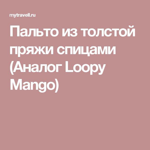 Пальто из толстой пряжи спицами (Аналог Loopy Mango)