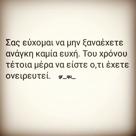 #greekquotes #greek #quotes #not #other #wishes #only #big…""