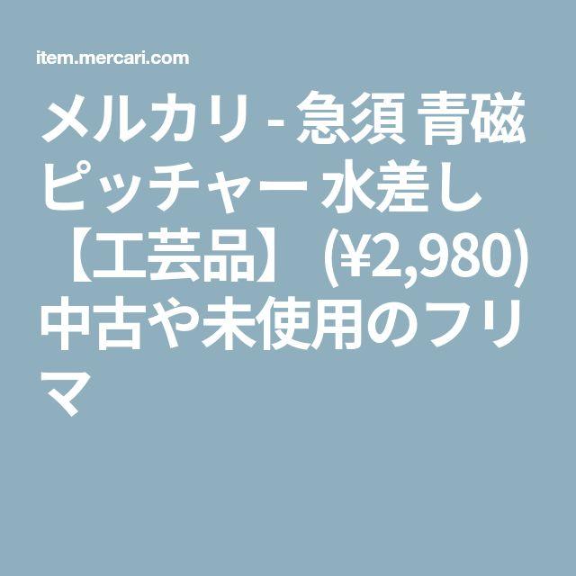 メルカリ - 急須 青磁 ピッチャー 水差し 【工芸品】 (¥2,980) 中古や未使用のフリマ