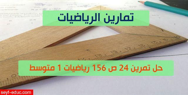 حل تمرين 24 ص 156 رياضيات 1 متوسط Http Www Seyf Educ Com 2019 12 Corection Exe 24 Page 156 Mat 1am Html Math Lessons Math Exercises Math