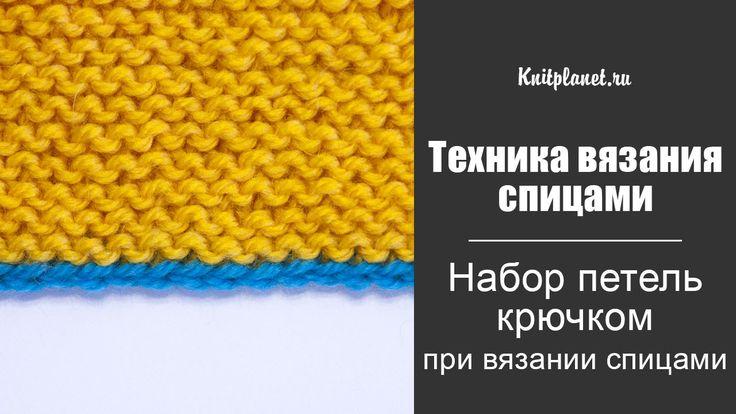 Набор петель крючком позволяет получить красивый край в виде косички.  Он может использоваться в качестве временного набора. В этом случае можно продолжить вязание с другой стороны или одинаково оформить начало и конец вязания например, у шарфа.