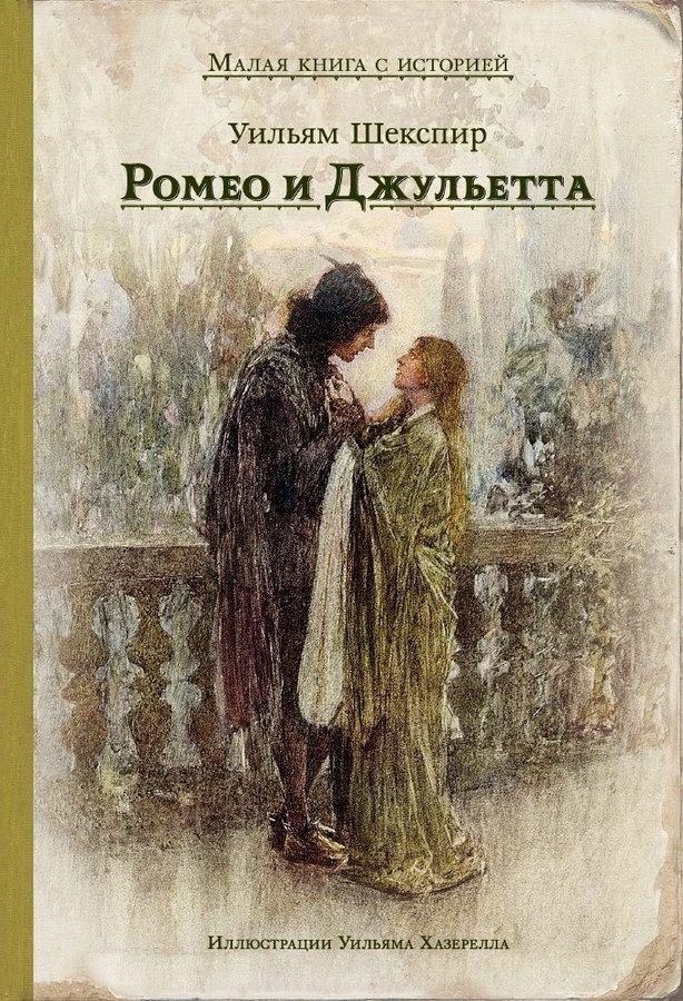 Romeo I Dzhuletta Romeo I Dzhuletta Illyustracii Klassicheskaya Literatura
