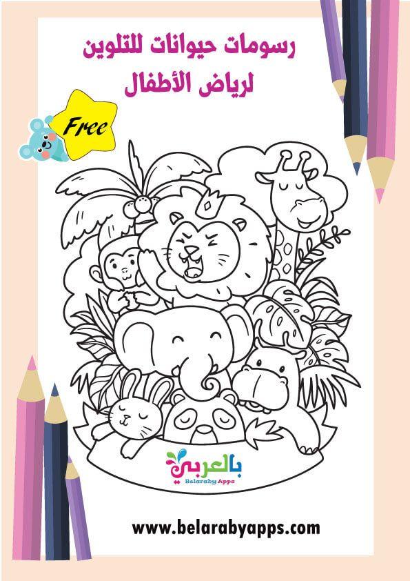 رسومات حيوانات للتلوين للاطفال للطباعة Pdf وحدة الحيونات بالعربي نتعلم In 2021 Bullet Journal App Journal