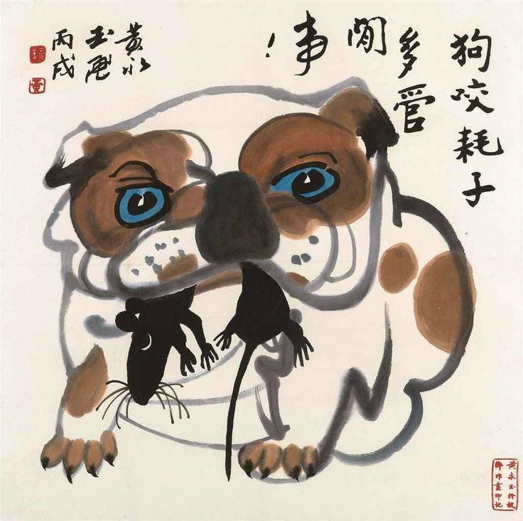 HUANG YONGYU Dog Biting Mouse  Entitled, inscribed and signed, with three seals of the artist Dated bingxu year (2006) Scroll, mounted and framed, ink and colour on paper  68 x 68 cm. (26 3/4 x 26 3/4 in.)