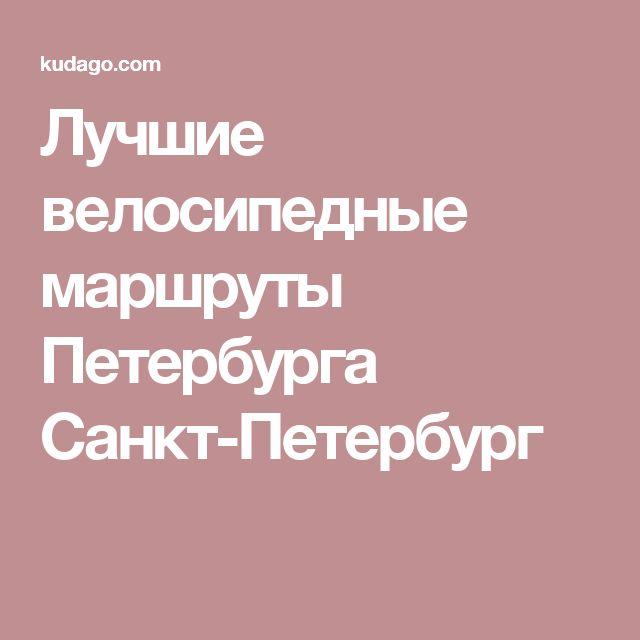 Лучшие велосипедные маршруты Петербурга Санкт-Петербург