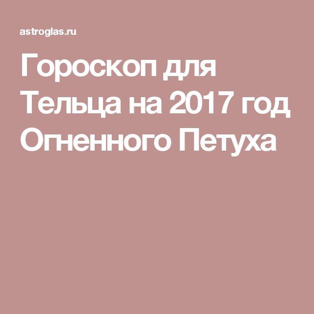 Гороскоп для Тельца на 2017 год Огненного Петуха