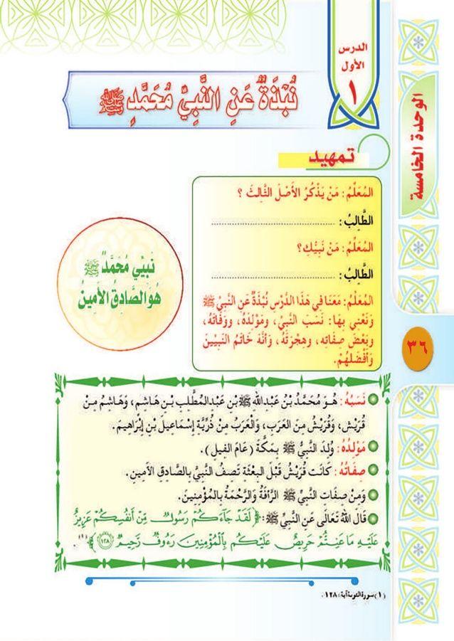 كتاب المرحلة الثانية دورات العلوم الشرعية للأطفال Educacion Islamica