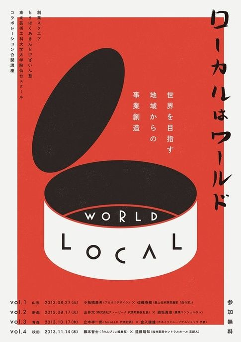 Japanese Poster: Local World. Akaoni Design. 2013.