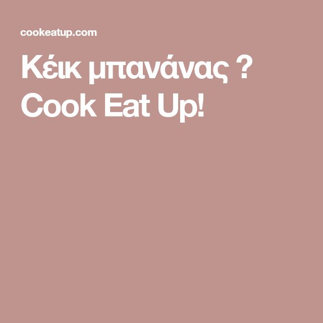 Κέικ μπανάνας ⋆ Cook Eat Up!