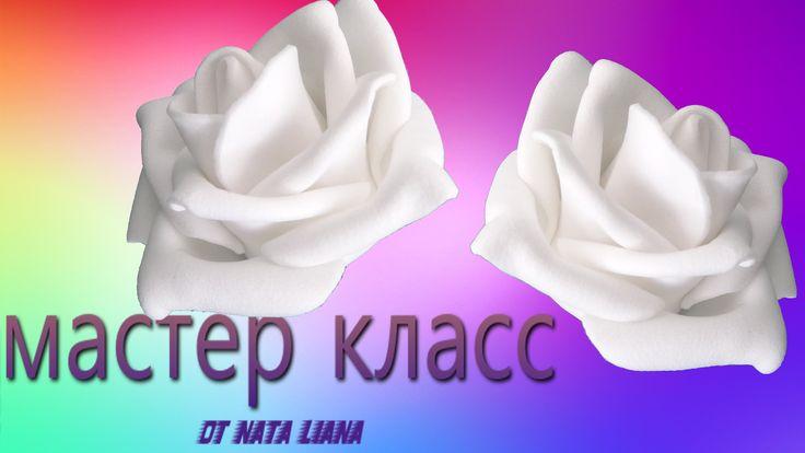 Маленькая Роза из Фоамирана./  Foam Rose / МК от Nata Liana.