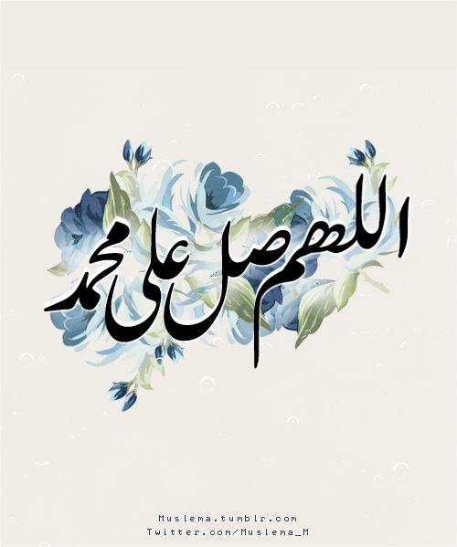 اللهم صل وسلم على سيدنا محمد.