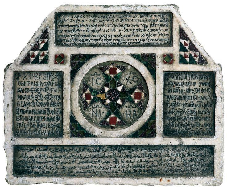 Zisa interno – particolare di una Lapide che vi è conservata, incisa in 4 lingue: ebraico, latino, greco e arabo, a conferma della convivenza fra culture diverse in epoca normanna.