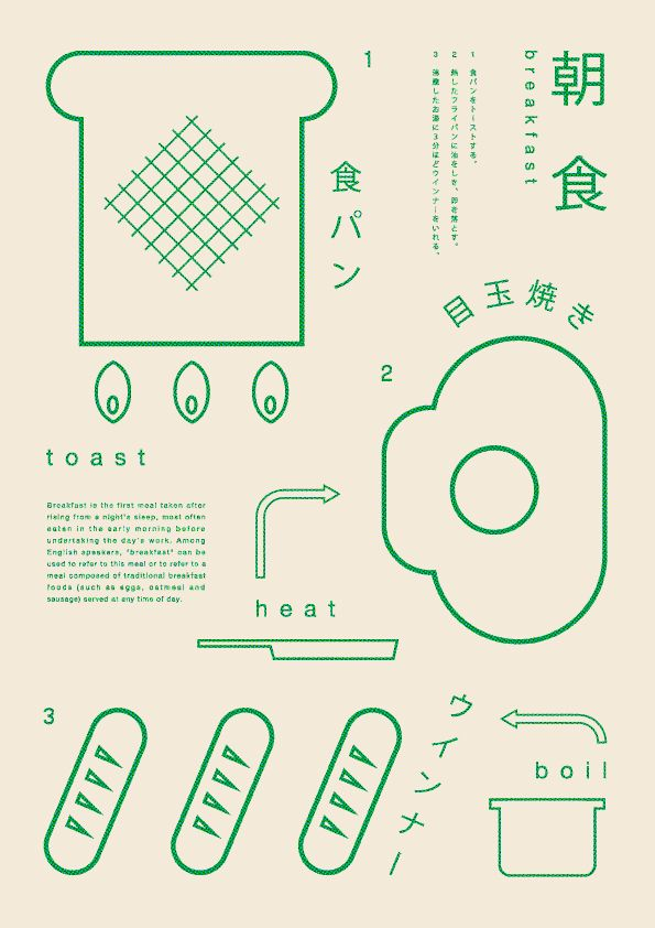 Gurafiku Review: Most Popular on Gurafiku in September, 2013. Japanese Graphics: Making Breakfast. Ryo Kuwabara. 2013