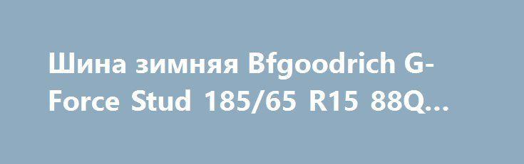 Шина зимняя Bfgoodrich G-Force Stud 185/65 R15 88Q Шип http://kolesa.ru.com/kupit/%d1%88%d0%b8%d0%bd%d0%b0-%d0%b7%d0%b8%d0%bc%d0%bd%d1%8f%d1%8f-bfgoodrich-g-force-stud-18565-r15-88q-%d1%88%d0%b8%d0%bf/  BFGOODRICH G-FORCE STUD – зимние шипованные шины для легковых автомобилей. Равномерное, выполненное с помощью компьютерного моделирования, распределение блоков и шипов в протекторе обеспечивает быстрое и уверенное ускорение на старте, за устойчивость при движении отвечает центральная канавка…