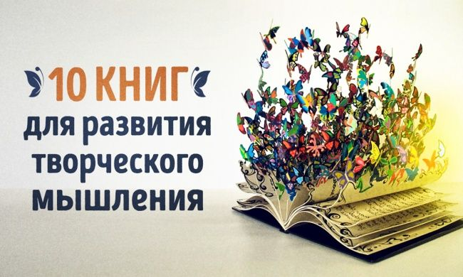 10 книг для развития творческого мышления