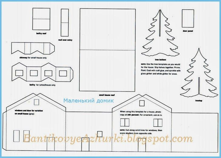 Шаблон новогоднего домика из картона