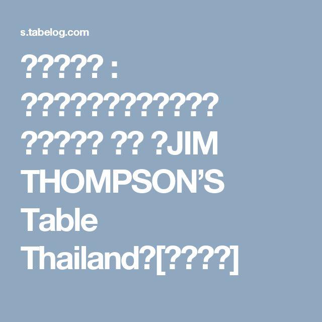 コース一覧 : ジムトンプソンズテーブル タイランド 銀座 (JIM THOMPSON'S Table Thailand)[食べログ]