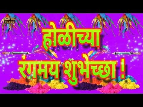 Happy Holi Wishes in Marathi, Holi Greetings in Marathi, Holi Whatsapp Video - YouTube