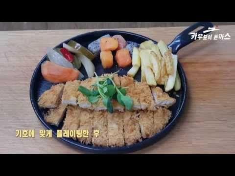 [카우보이돈까스] 힙합셰프 홍셰프의 맛있는 돈까스 만드는법 - YouTube