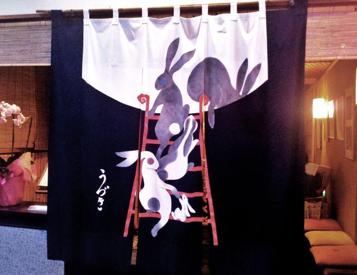 3-panel noren (curtain). Pontocho restaurant. Kyoto.