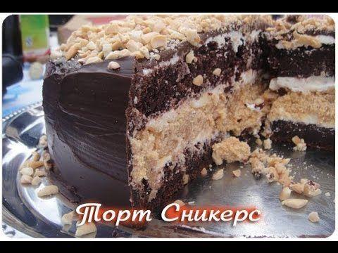 """Торт """"Сникерс"""" Рецепт. Раскрываем Секрет Приготовления Торта """"Сникерс"""" - YouTube"""