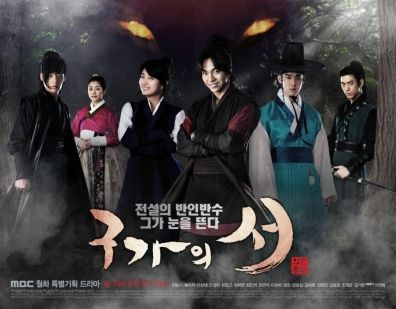 Gu Family Book~ I really like this dorama... though I only watched 1 episode yet ;)