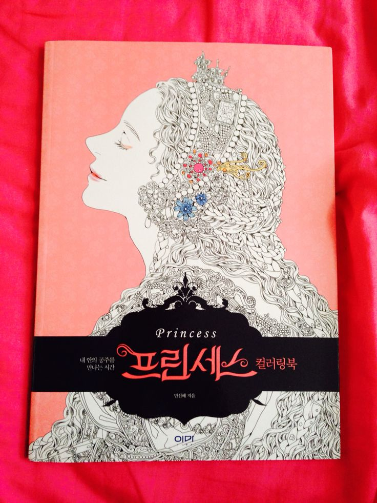 Korean Book Princess Just Arrived Absolute Stunner Not Cheap Though Will