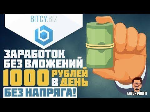 Заработок в интернете БЕЗ вложений от 1000 рублей в день и более на проекте #Bitcy / #ArturProfit