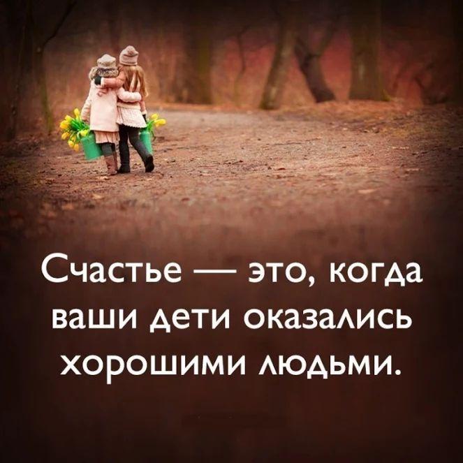 Это самое большое счастье...
