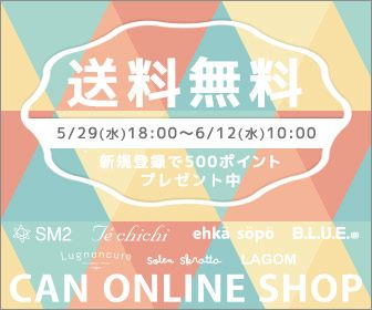 【CAN ONLINE SHOP】送料無料&新規登録500ポイントプレゼント!