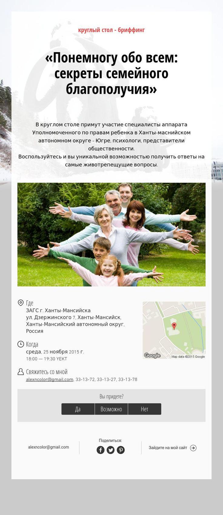 круглый стол - бриффинг    «Понемногу обо всем:  секреты семейного благополучия»